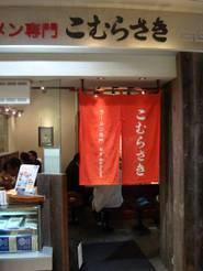 Komurasaki_006