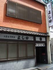 Yoshida_007