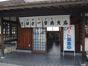Shikoku_001