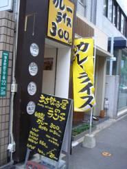 Tachinomiya002