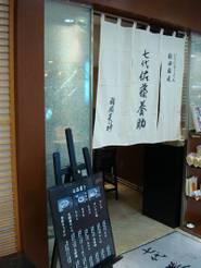Inamiwa_002