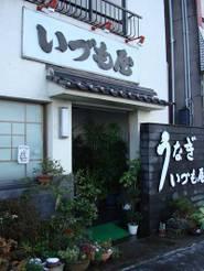 Izumoya_013