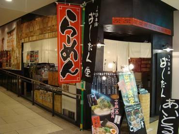 Tsukemen_002