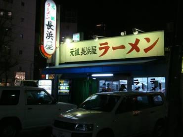 Nagahamaya_016