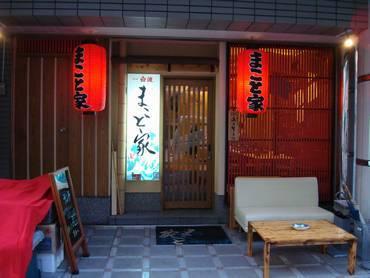 Makotoya_006