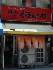 Kuroiwa_002