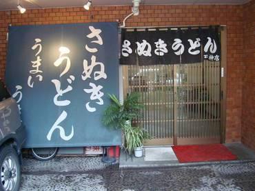 Hakatasanuki_006