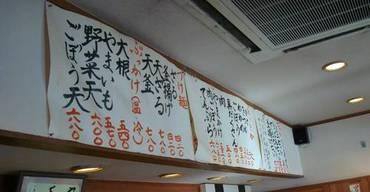 Daichinoudon_002