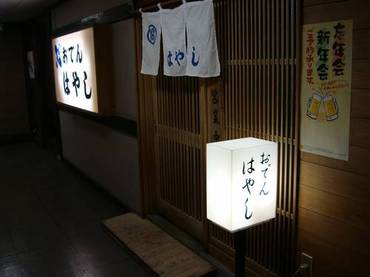 Hayashi_003