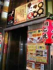 Akashiyaki_001
