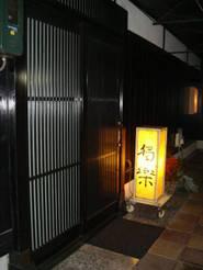 Dokuraku_009