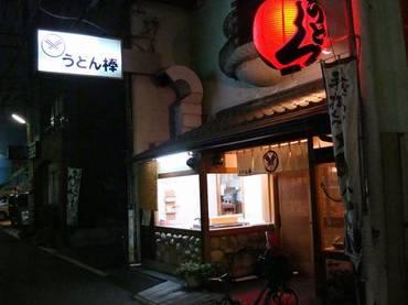Udonbou_001
