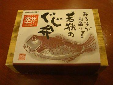 Hagakure_004