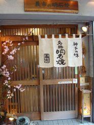 Kobe_033