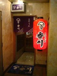 Kagawa_062