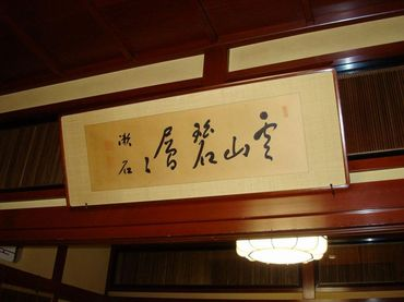 Korokuan_001