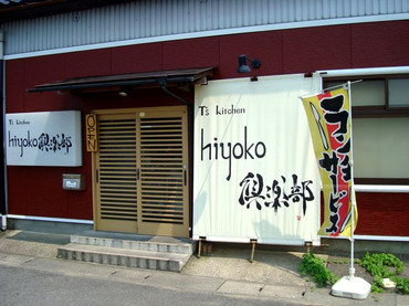 Hiyoko_005