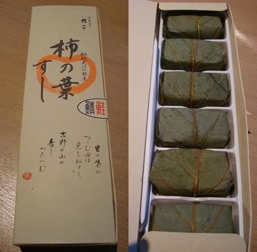 Kakinohazushi_002