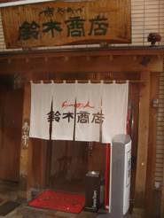 Suzuki_002_1