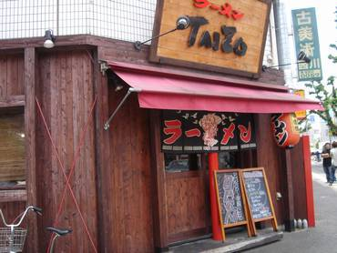 Taizo_004