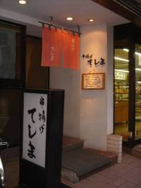 Teshima_001
