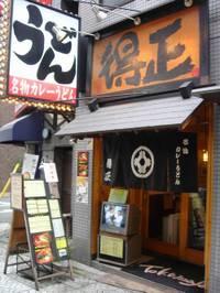 Tokumasa_003