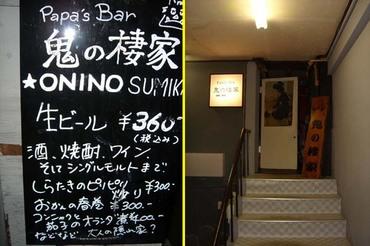 oninosumika9
