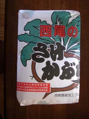 sakekabura_022