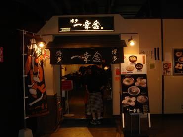 Hakata_003