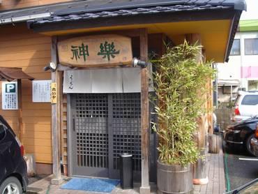 Kagura_033