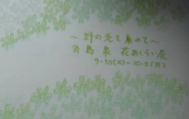 Kosumosu3