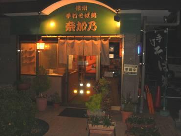 Nagano030