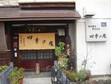 Shikinoan