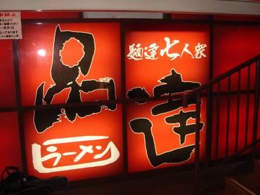 Shinatatsu