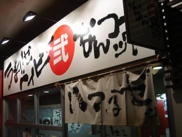 Shinatatsu2